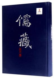 儒藏(精华编 48 经部礼类仪礼之属)