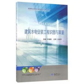 建筑水电安装工程识图与算量