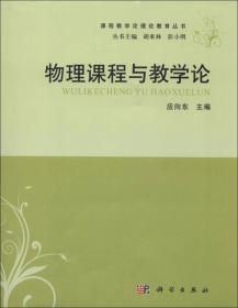 课程教学论理论教育丛书:物理课程与教学论