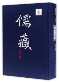 儒藏(精华编 32 经部诗类)