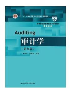 审计学(第九版)秦荣生、卢春泉  著中国人民大学出版社9787300243160