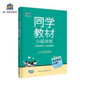 五三 同学教材分层讲练 高中政治 必修4 人教版 曲一线科学备考(2019)