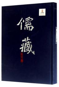 儒藏(精华编 258 集部)