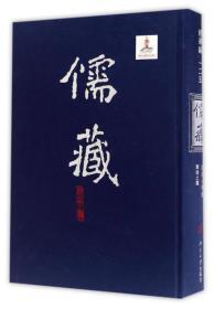 儒藏(精华编 125 经部小学类尔雅之属)