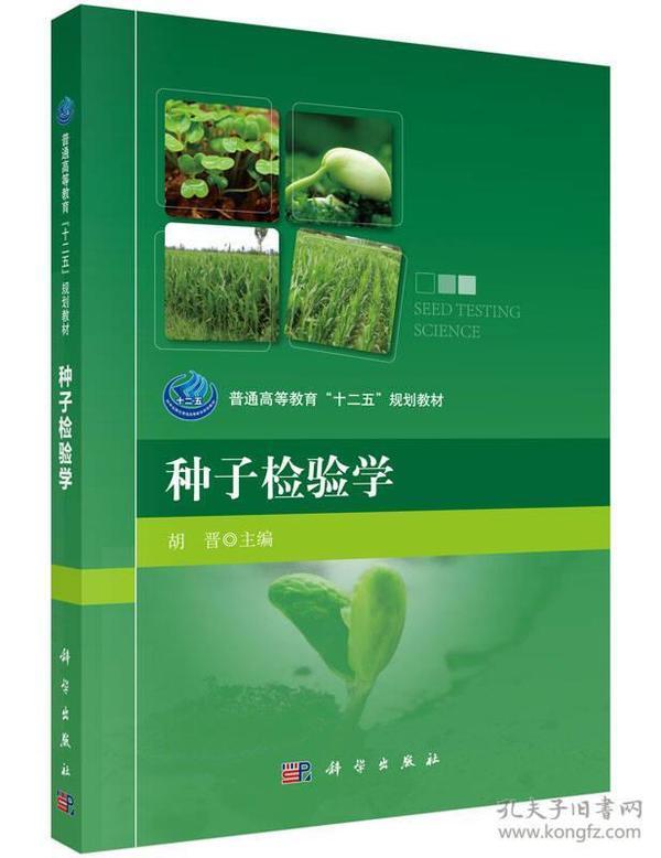 种子检验学