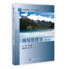 正版二手包邮 植物地理学(第二版)马丹炜 9787030344410