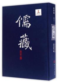 儒藏(精华编 90):经部春秋类春秋总义之属