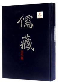 儒藏(精华编 15 经部书类)