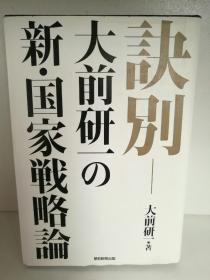 大前研一:诀别―大前研一の新・国家戦略论 (政治) 日文原版书