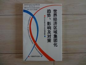 世界经济区域集团化趋势、影响及对策