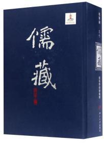 儒藏(精华编97):经部群经总义类