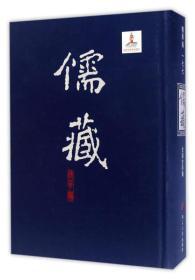 儒藏(精华编 177 史部史评类)