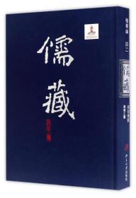 儒藏(精华编 42 经部礼类仪礼之属)