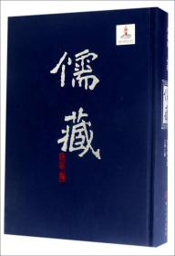 儒藏(精华编 74 经部春秋类左传之属)