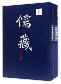 儒藏(精华编 218 套装上下集部)