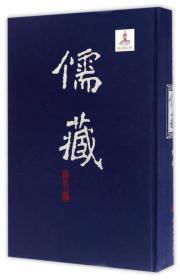 儒藏(精华编 217 集部)