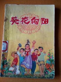 葵花向阳(安徽儿童文学集)
