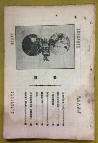 稀见:民国基督教杂志【兴华报】(1925年)第二十二年第三八册