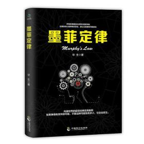 墨菲定律:影响你一生的世界通行定律书籍 华生 著