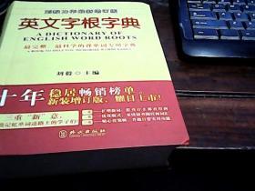 英文字根字典(增订版)