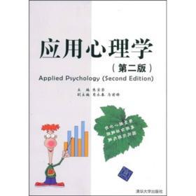 二手应用心理学 朱宝荣 清华大学出版社9787302191841