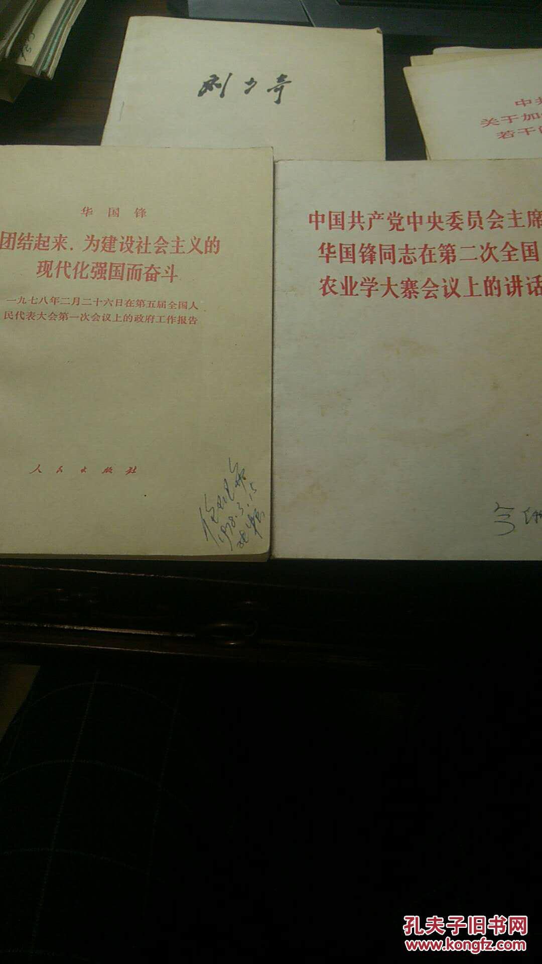 华国锋政府工作报告、农业学大寨讲话(两本合售)