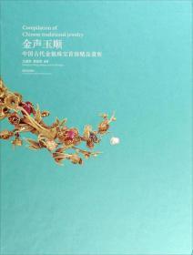 金声玉顺:中国古代金银珠宝首饰精品赏析
