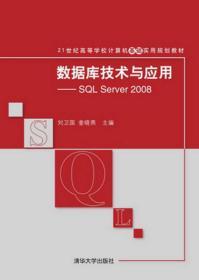 数据库技术与应用:SQL Server 2008/21世纪高等学校计算机基础实用规划教材