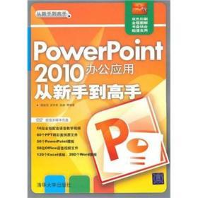 PowerPoint 2010办公应用从新手到高手