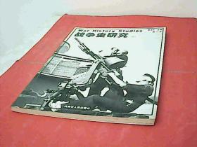 战争史研究  (三)第14期