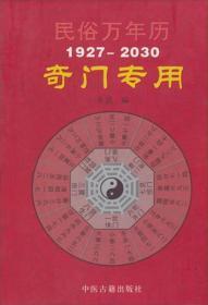 民俗万年历1900-2043(四柱专用)