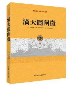 传统文化经典古籍注解:滴天髓阐微