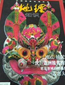 《中国国家地理》1998年第二期。