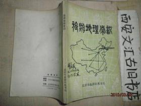 旅游地理常识