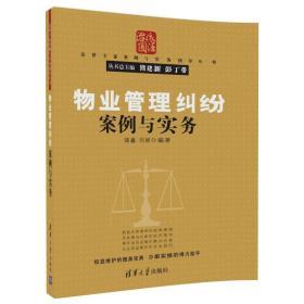 物业管理纠纷案例与实务/法律专家案例与实务指导丛书
