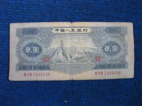 第二套人民币贰圆宝塔山