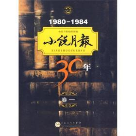 1980-1984小说月报30年(卷1)