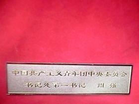 中国共产主义青年团中央委员会书记处第一书记周强名职牌【铜质】