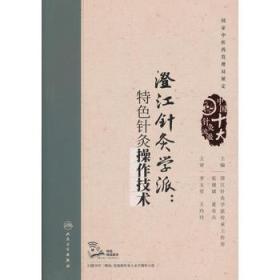 澄江针灸学派
