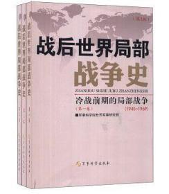 战后世界局部战争史(全三册)