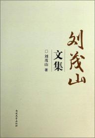 刘茂山文集