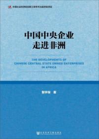 中国中央企业走进非洲