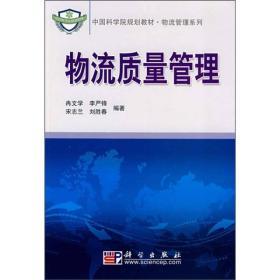中国科学院规划教材·物流管理系列:物流质量管理