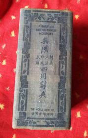 民国外文书 英汉求解文法 作文辨义四用辞典【民国36年新18版】