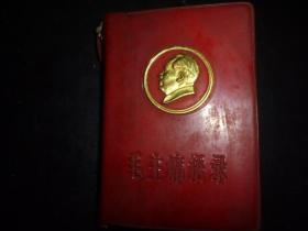 毛主席语录(袖珍本9.4x6.7厘米)少林题