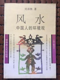 风水.中国人的环境观(中华本土文化丛书)