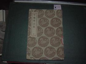 丛书集成初编 味檗斋文集三[大1361]