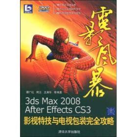文学 电影风暴:3ds max 2008、After Effects CS3影视特技与