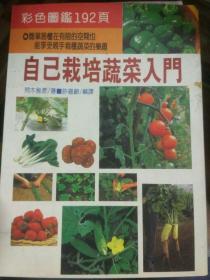 自己栽培蔬菜入门