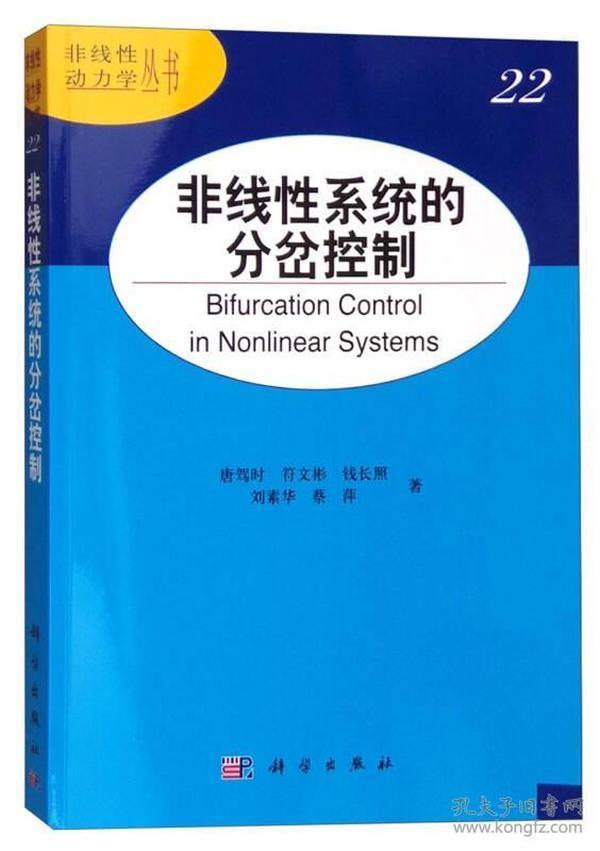 非线性系统的分岔控制